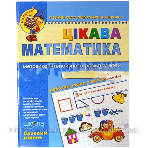 Цікава математика. Базовий рівень. Малятко 4–6 років Федиенко