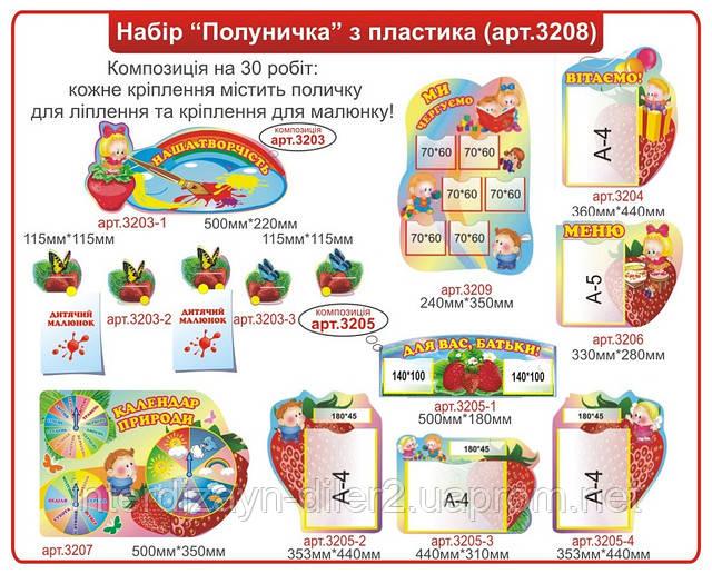 Набор стендов для группы Клубничка
