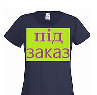 Друк на футболках під замовлення