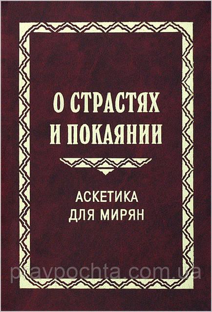 О страстях и покаянии. Аскетика для мирян. Протоиерей Георгий Нейфах