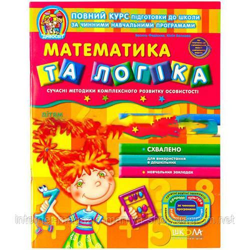 Математика та логіка. Дивосвіт (від 5 років) . В. Федієнко