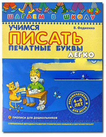 Учимся писать печатные буквы легко (рус. яз. )