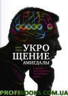 Укрощение амигдалы И другие инструменты тренировки мозга Джон Арден