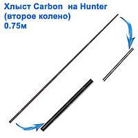 Второе колено (хлыст) carbon на Hunter 0,75м *