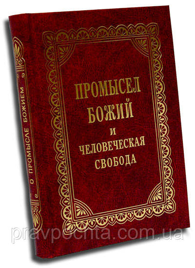 Промысел Божий и человеческая свобода. Протоиерей Георгий Нейфах