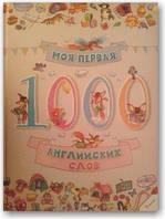 Моя первая 1000 английских слов