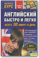 Английский быстро и легко + CD диск