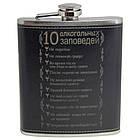 Подарочный набор с флягой 10 алкогольных заповедей, и рюмки с лейкой. 500 мл. FP610067, фото 2