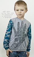 Кофта для мальчика Рука р.122-128