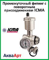"""ICMA Помежуточный фитинг с поворотным присоединением 1"""" (арт. 205)"""