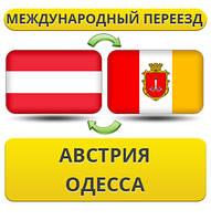 Международный Переезд из Австрии в Одессу