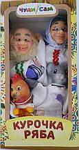 """Кукольный театр """"Курочка Ряба"""" (Украина) арт. 067"""