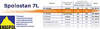 Суперпластификатор для бетона жидкий Spolostan 7L ускоренное схватывание 5л (6кг) 36.60грн/кг