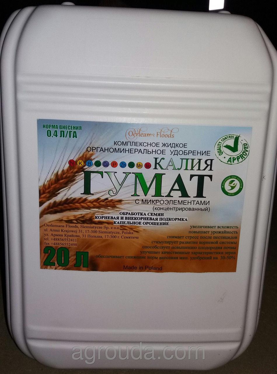 Гумат калия с микроэлементами - Интернет-магазин VEK-AGRO в Запорожье