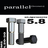 Болт с неполной резьбой М5 * L20-50, цинк белый