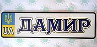 Номер на коляску Дамир