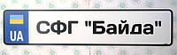 Номер на авто (сувенир)