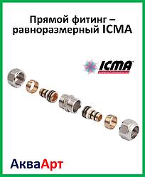 ICMA Прямой фитинг - равноразмерный 16х16 (арт. 530)