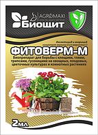"""""""Биощит """"Фитоверм-М"""" от тли и белокрылки 2мл"""