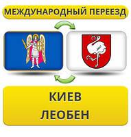 Международный Переезд из Киева в Леобен