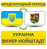Международный Переезд из Украины в Винер-Нойштадт