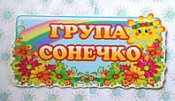 Табличка для группы оригинальная Солнышко