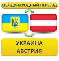 Международный Переезд из Украины в Австрию
