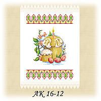 Заготовка пасхального рушника для вышивания АК 16-12