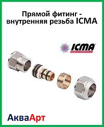 ICMA Прямий фітинг - внутрішня різьба 1/2х16 (арт. 532)