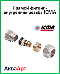 ICMA Прямой фитинг - внутренняя резьба 1/2х16  (арт. 532)