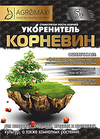"""Укоренитель """"Корневин"""" 5г"""