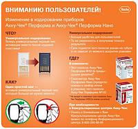 Информация про глюкометр АккуЧек Перформа.