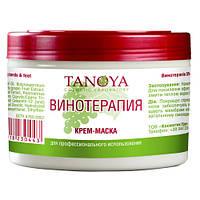 """""""Винотерапия"""", Крем-маска, Таноя (Украина), 500мл"""