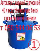 Автоклав для домашнего консервирования 40 л (с широкой горловиной)
