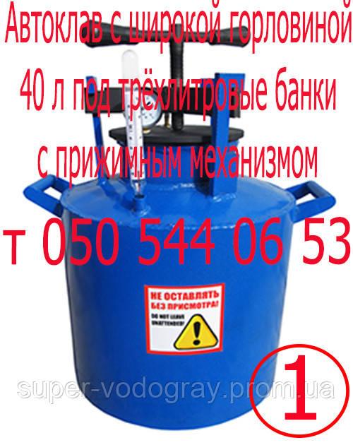 Купить автоклав для домашнего консервирования в полтаве видео как выбрать самогонный аппарат для дома