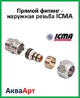 ICMA Прямой фитинг - наружная резьба 3/4х16  (арт. 531)