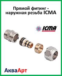 ICMA Прямий фітинг - зовнішня різьба 1/2х16 (арт. 531)