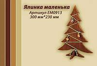 Декоративная фигура Елка маленькая. Новинка 2013/2014 года., фото 1