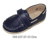 Туфли, мокасины детские ТМ Берегиня р 27 синие
