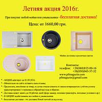 Кухонная мойка+БЕСПЛАТНАЯ доставка. Летняя АКЦИЯ 2016 год.