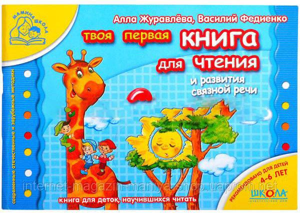 Книга для чтения и развития связной речи (р. ) Мамина школа