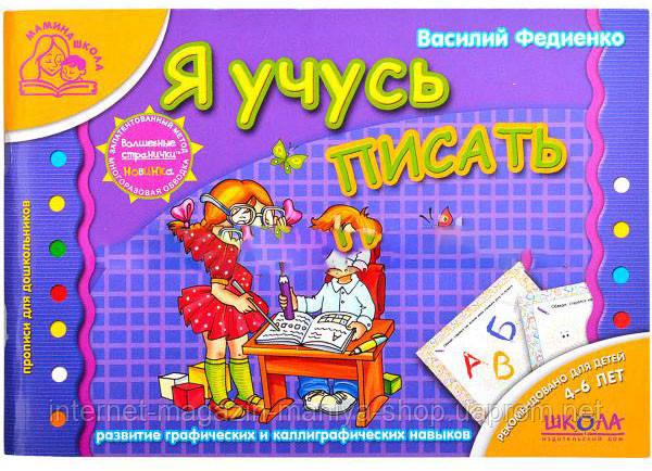 Я учусь писать (рус. яз. ) Мамина школа.