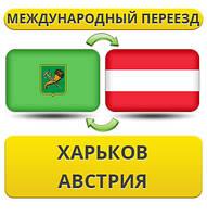 Международный Переезд из Харькова в Австрию