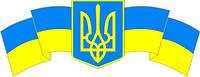 Стенд Герб и флаг Украины (пластик)