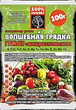 """Волшебная грядка """"Гумат + Микроэлементы"""" 100г"""