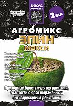"""Агромікс """"Епін Максі"""" 2мл"""