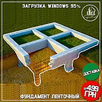 Фундамент ленточный от компании СтройКиев 200