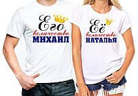 """Парные футболки """"Его/Её Величество"""""""