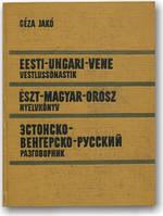 Эстонско-венгерско-русский разговорник