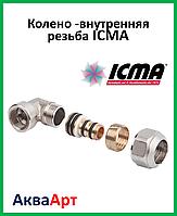 ICMA Колено - внутренняя резьба 3/4х20 (арт. 545)